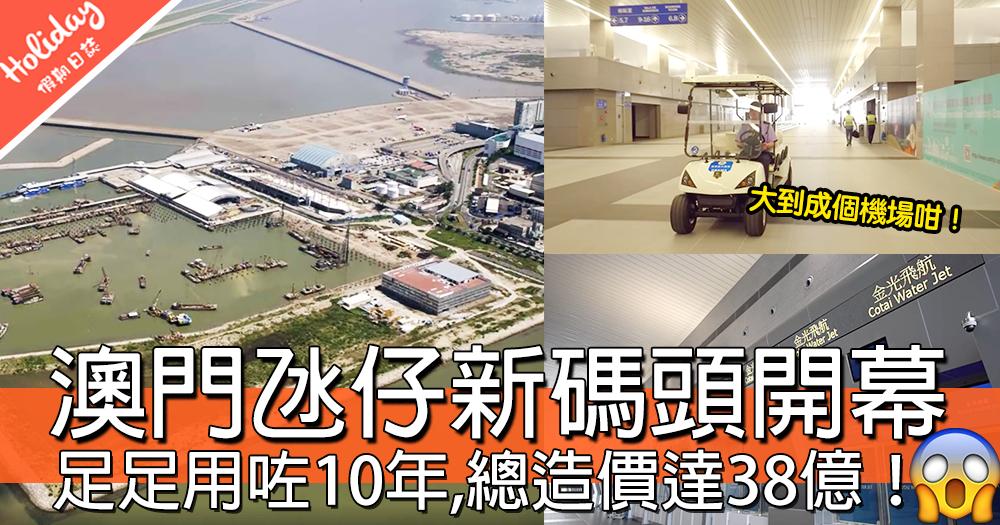 用咗10年有多興建,總造價達38億!氹仔客運碼頭終於開幕6月1日正式啟用!