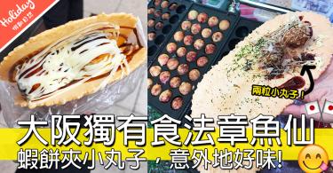 大阪平民美食!原來章魚燒都有進化版?蝦餅夾小丸子!
