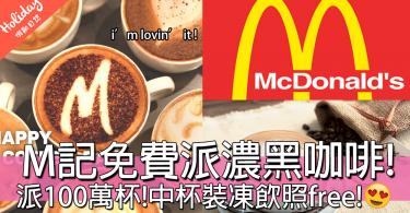 有著數!M記免費派100萬杯全新濃黑咖啡!邊間M記有得拎?