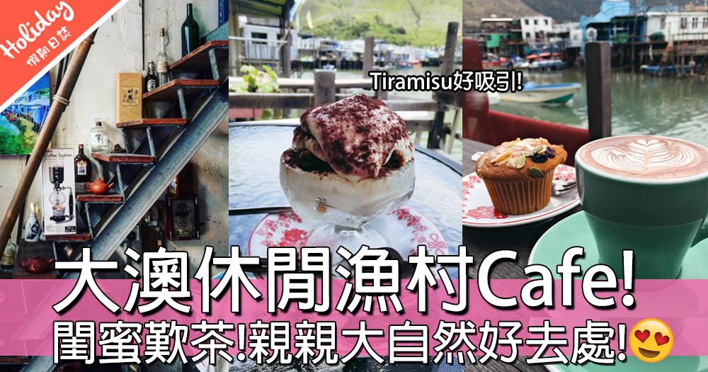 香港有個威尼斯~大澳休閒漁村風情Cafe!閨蜜吹水好地方!
