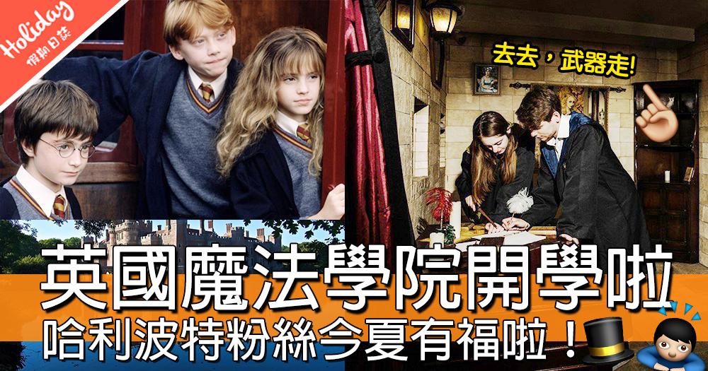 霍格華茲要開學了?英國Bothwell魔法學院今夏開課~哈利波特粉絲夢寐以求的魔法學校!