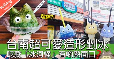 好似隻龍貓咁~台南超可愛造形剉冰!用嚟打卡一流呀~