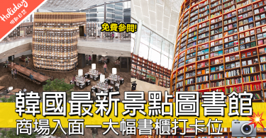 韓國最新景點!COEX MALL全開放圖書館開幕,擁多達50,000本書任睇唔嬲~