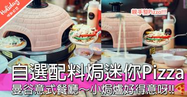 自己動手做pizza~曼谷餐廳可以自製焗迷你pizza,仲有多款材料俾你揀!!