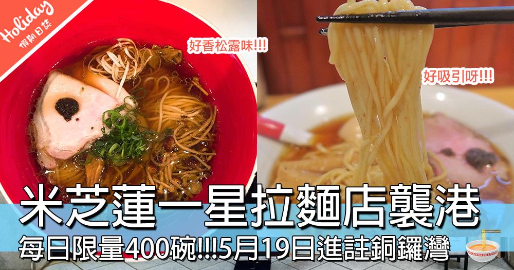 日本米芝蓮拉麵強勢登港!!世界首間米芝蓮一星拉麵店進駐銅鑼灣!!每日限量400碗!!