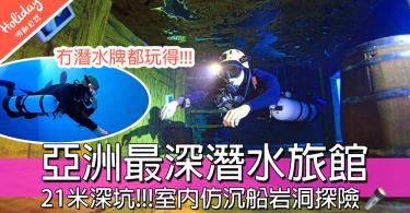 亞洲最深台中潛水酒店!!!設有沉船岩洞探險體驗,唔識游水冇潛水牌都可以玩~~