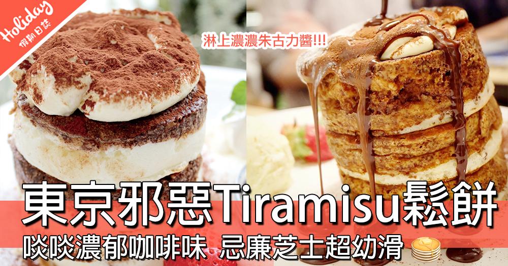 大家快d Bookmark定!!!東京邪惡三層Tiramisu Pancake,超多Cream好香咖啡味~