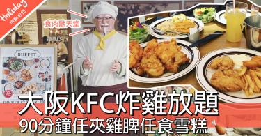 食肉獸出動啦~大阪KFC炸雞放題,90分鐘任夾炸雞食到飽~