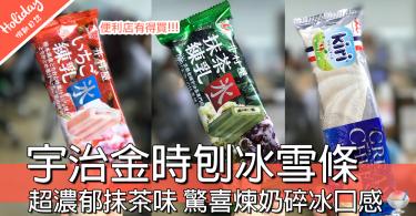 【小編試食】日本直送!!推介宇治金時煉奶刨冰雪條,濃郁抹茶味!!驚喜刨冰口感~