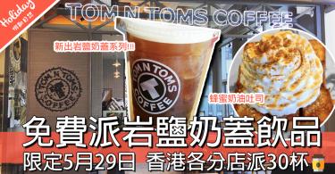 免費請你飲咖啡~人氣咖啡店TOM N TOMS COFFEE派發30杯岩鹽奶蓋系列,大家快d去排隊啦~