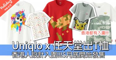 香港都有入圍!!Uniqlo X 任天堂遊戲角色著上身!!嚴選25件得獎作品5月底發售~~