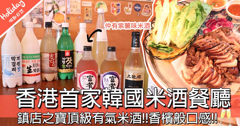 米酒呀!!香港首家韓國米酒餐廳,品嚐鎮店之寶,香檳一樣嘅有氣米酒~~