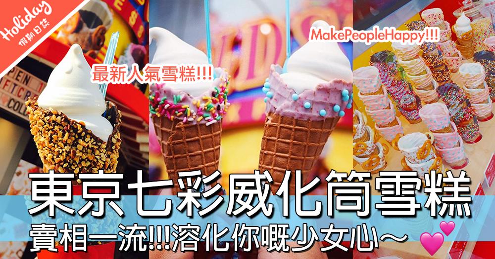 日本女生熱話!!東京超綿密軟雪糕,七彩威化筒靚到唔捨得食!!