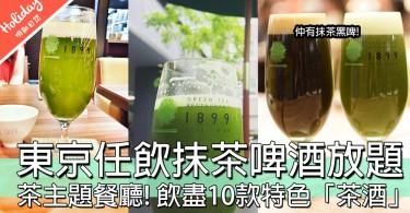 mark定入行程!日本茶主題餐廳搞啤酒放題,任飲抹茶啤酒等10款酒~