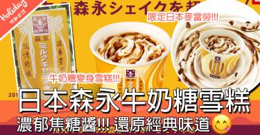 焦糖控一定要食~期間限定!!日本麥當勞推出森永牛奶糖雪糕,雙倍開心~