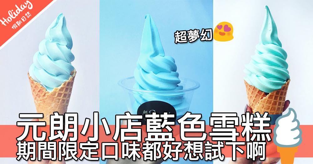 夏天要瘋狂食雪糕!元朗小店超夢幻藍色雪糕~期間限定口味都好吸引!