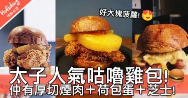 油尖旺區精選小店~太子厚切雞扒咕嚕雞包!大大塊雞扒超juicy啊~