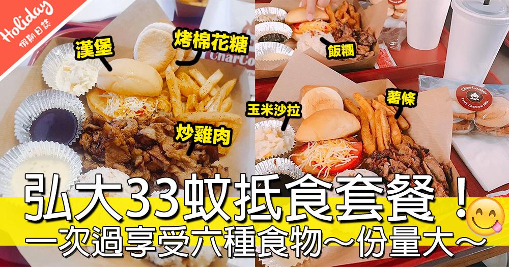 窮遊獨遊之選~韓國弘大最近人氣餐廳,份量超多套餐只需港幣33蚊!!