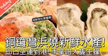 【小編試食】係香港都食到!銅鑼灣食日本浜燒新鮮海產,必食生蠔同松葉蟹蓋!