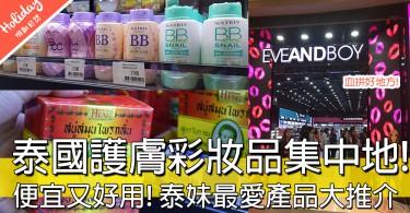 泰妹點解皮膚咁好?泰國必去護膚品彩妝集中地,便宜又好用產品大推介!