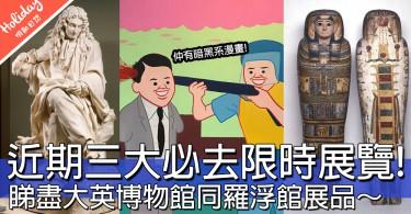 文青們去哂未?香港近期3大必去展覽,$20睇盡130件羅浮宮展品!