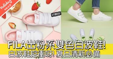 白波鞋控注意!韓國FILA推粉色系白波鞋,超清新襯哂夏天呀!