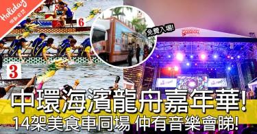 6月有乜好野玩?中環海濱舉行香港龍舟嘉年華,14架美食車首次同場!