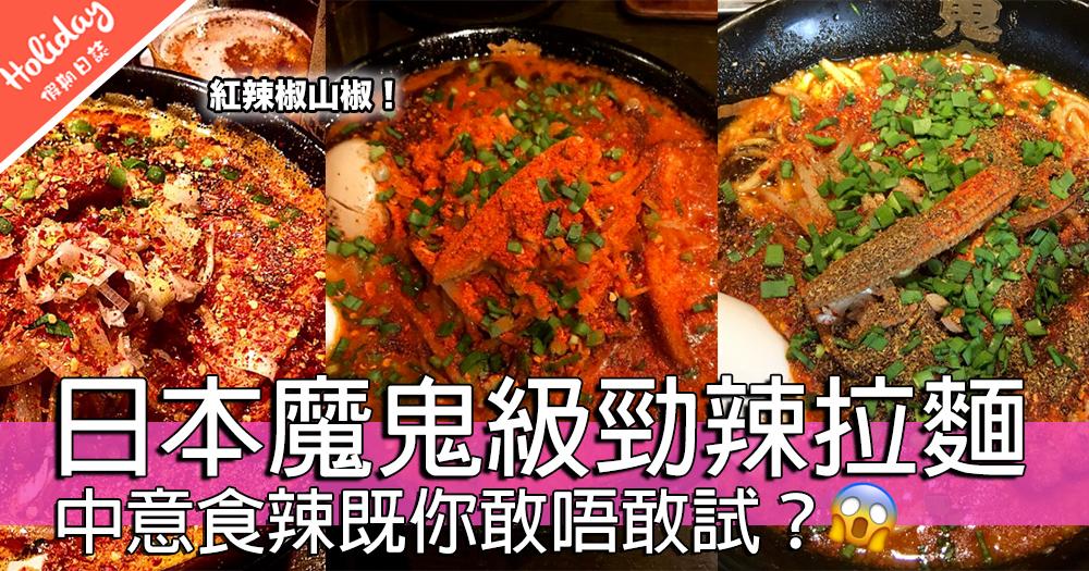 日本最辣拉麵你敢唔敢試!東京超人氣「鬼金棒」味增拉麵~來挑戰你嘅極限啦!