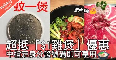 雞煲迷福音~陸陸雞煲火鍋推出「$1雞煲」優惠!響鈴肥牛海鮮啊~~