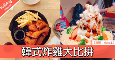 【韓式炸雞大比拼】