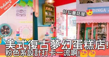 美式復古style!首爾超夢幻蛋糕店DINGA CAKE HOUSE~粉色系外觀打卡一流!