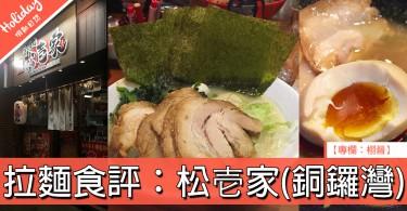 【拉麵食評:松壱家(銅鑼灣)】