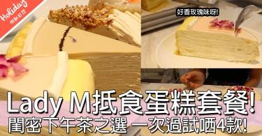 【小編試食】少女們的福音!Lady M抵食全日蛋糕套餐,一次過食哂四款蛋糕仲有野飲!