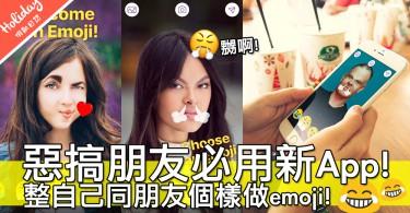 用自己個樣做emoji!惡搞朋友必用新App「Memoji」~仲可以整GIF!
