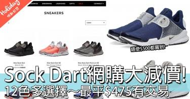 真係抵到爛呀!!英網購半價買Nike Sock Dart,最平$475就買到對啦~~