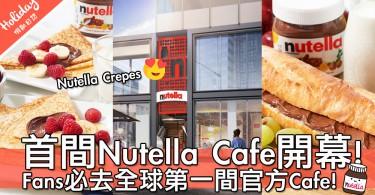 Nutella控注意!全球首間官方Nutella Cafe正式開幕~好想食Nutella crepes啊!