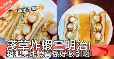 好肥美既炸蝦!淺草人氣炸蝦三明治~帶你尋找東京隱世食店!