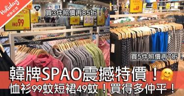 韓國潮牌spao震撼優惠!男裝暖男恤衫99蚊~買得多仲有得平!