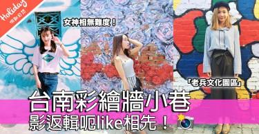 女神相無難度!台南彩繪牆小園區:「老兵文化園區」~好有藝術氛圍!