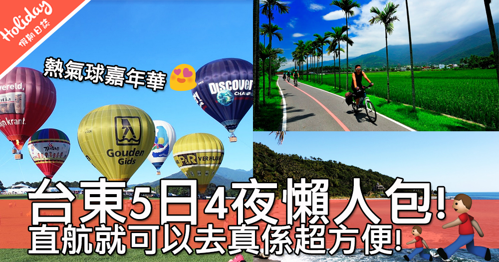 暑假又到喇!台東5日4夜行程推介懶人包~一定要去台東熱氣球嘉年華!