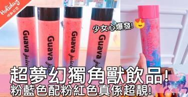 超夢幻期間限定商品!台灣高人氣獨角獸飲品~粉藍色配粉紅色既漸層真心冇得輸!