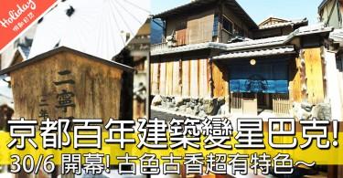 即將開幕!京都百年建築搖身一變做星巴克,古色古香打卡必到!