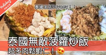 滿滿既肉鬆蟹肉蝦仁!泰國無敵菠蘿炒飯~40年老字號泰國必食海鮮餐廳!