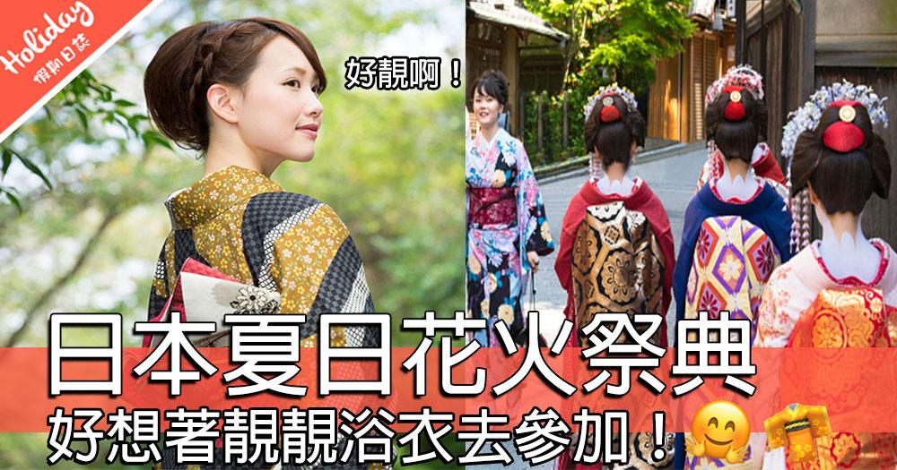 好靚啊!日本7-8月花火大會同夏日祭典~又有藉口飛日本啦!