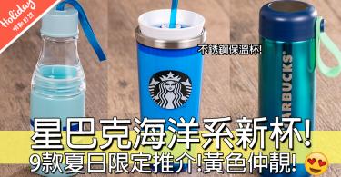 夏日限定!Starbucks 9款海洋系新杯!黃色桃紅色都好靚呀!