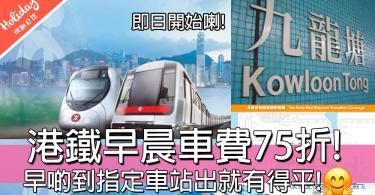早啲起身晨運!港鐵早晨車費特價75折!邊個站咁幸運有得平?