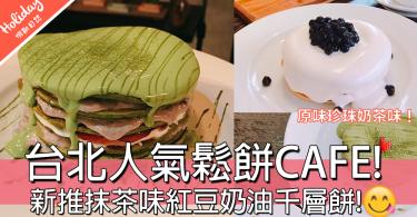 好吸引呀!台北人氣鬆餅CAFE!新推抹茶味紅豆奶油千層餅!