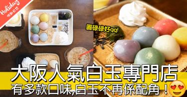 人氣白玉專門店!大阪第一間以白玉為題甜品店,煙煙韌韌好qq~~~