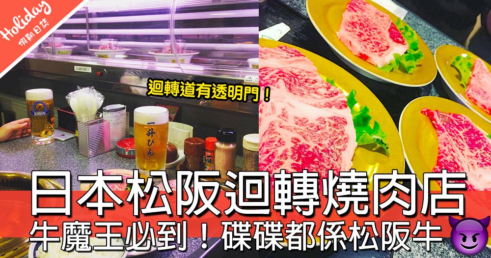 牛魔王必到!三重迴轉燒肉店,松阪牛由550yen起三十幾蚊就可以食到啦~~~