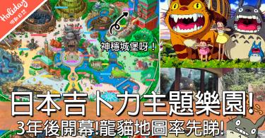 卡通經典重現!日本吉卜力主題樂園!走進龍貓的森林世界!